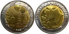 50 гяпиков 2006 Азербайджан UNC