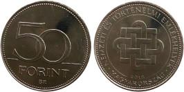 50 форинтов 2015 Венгрия — Венгерские мемориалы