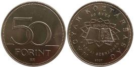 50 форинтов 2007 Венгрия