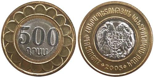500 драмов 2003 Армения UNC