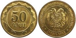 50 драмов 2003 Армения UNC