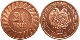 20 драмов 2003 Армения UNC