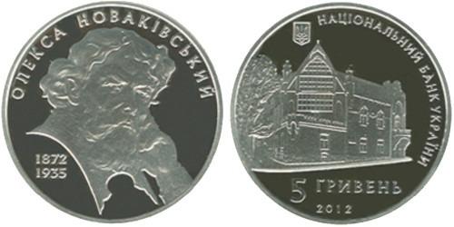 5 гривен 2012 Украина — Олекса Новакивский — серебро
