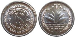 1 пойша 1974 Бангладеш