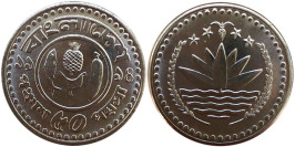 50 пойш 1994 Бангладеш