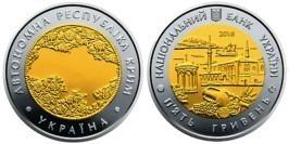 5 гривен 2018 Украина — Автономная Республика Крым (Автономна Республіка Крим)