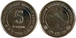 5 тенге 2009 Туркменистан
