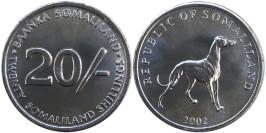 20 шиллингов 2002 Сомалиленд