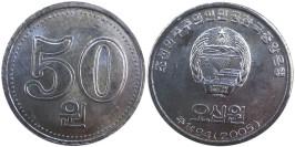 50 вон 2005 Северная Корея