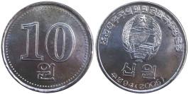 10 вон 2005 Северная Корея