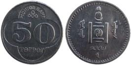 50 тугриков 1994 Монголия