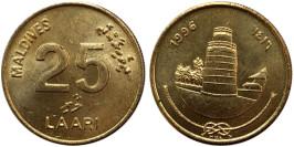 25 лари 1996 Мальдивы UNC