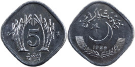 5 пайс 1989 Пакистан