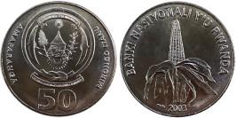 50 франков 2003 Руанда