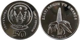 50 франков 2011 Руанда