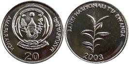 20 франков 2003 Руанда