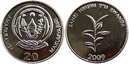 20 франков 2009 Руанда
