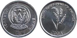 1 франк 2003 Руанда