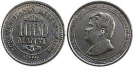 1000 манат 1999 Туркменистан