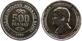 500 манат 1999 Туркменистан