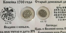 Копейка (чешуя) 1700 Царская Россия — Петр І — серебро