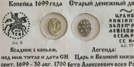 Копейка (чешуя) 1699 Царская Россия — Петр Алексеевич — серебро