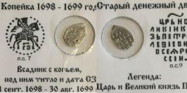 Копейка (чешуя) 1698-1699 Царская Россия — Петр Алексеевич — серебро