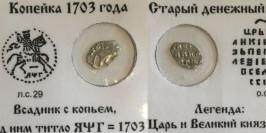Копейка (чешуя) 1703 Царская Россия — Петр Алексеевич — серебро