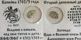 Копейка (чешуя) 1702/3 Царская Россия — Петр І — серебро
