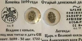 Копейка (чешуя) 1699 Царская Россия — Петр Алексеевич — серебро №1