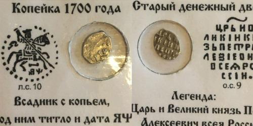 Копейка (чешуя) 1700 Царская Россия — Петр І — серебро №1
