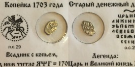 Копейка (чешуя) 1703 Царская Россия — Петр Алексеевич — серебро №1