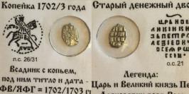 Копейка (чешуя) 1702/3 Царская Россия — Петр І — серебро №1