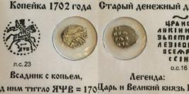 Копейка (чешуя) 1702 Царская Россия — Петр І — серебро №3