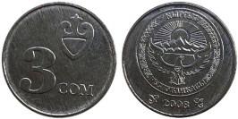 3 сома 2008 Кыргызстана