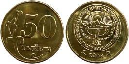 50 тыйын 2008 Кыргызстана UNC