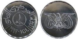 1 риал 1993 Йемен UNC