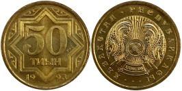 50 тиын 1993 Казахстан — Цинк с латунным покрытием