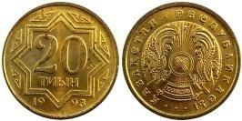 20 тиын 1993 Казахстан — Цинк с латунным покрытием