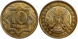 10 тиын 1993 Казахстан — Цинк с латунным покрытием