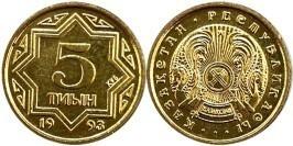 5 тиын 1993 Казахстан — Цинк с латунным покрытием