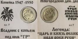 Копейка (чешуя) 1547-1550 Царская Россия — Иван Васильевич Грозный — серебро