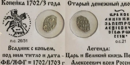 Копейка (чешуя) 1702/3 Царская Россия — Петр І — серебро №2