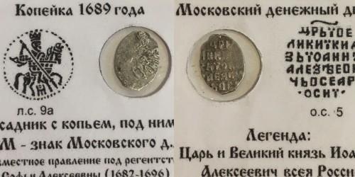Копейка (чешуя) 1689 Царская Россия — Іоан Алексеевич и Софья Алексеевна — серебро