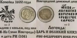 Копейка (чешуя) 1600 Царская Россия — Борис Федорович — серебро