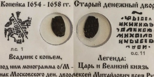 Копейка (чешуя) 1654-1658 Царская Россия — Алексей Михайлович — медь