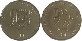 10 шиллингов 2000 Сомали — год лошади (коня)