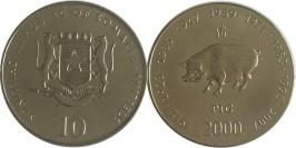 10 шиллингов 2000 Сомали — год свиньи
