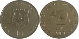 10 шиллингов 2000 Сомали — год крысы