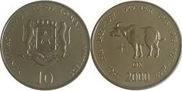10 шиллингов 2000 Сомали — год быка